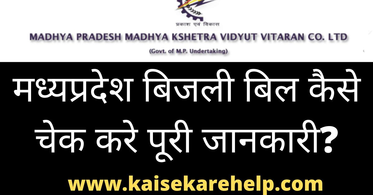 MP Bijli Bill Online Kaise Check Kare 2020 In Hindi