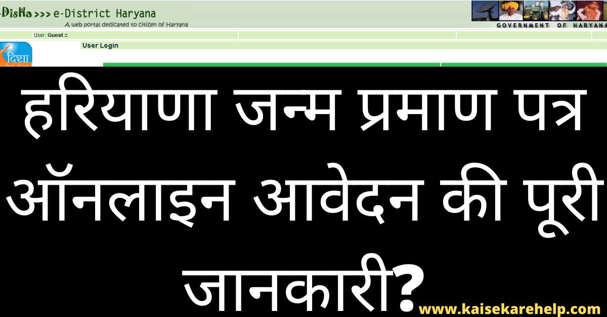 Haryana Birth Certificate Online Form 2020 In Hindi