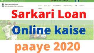 Sarkari loan Online 2020