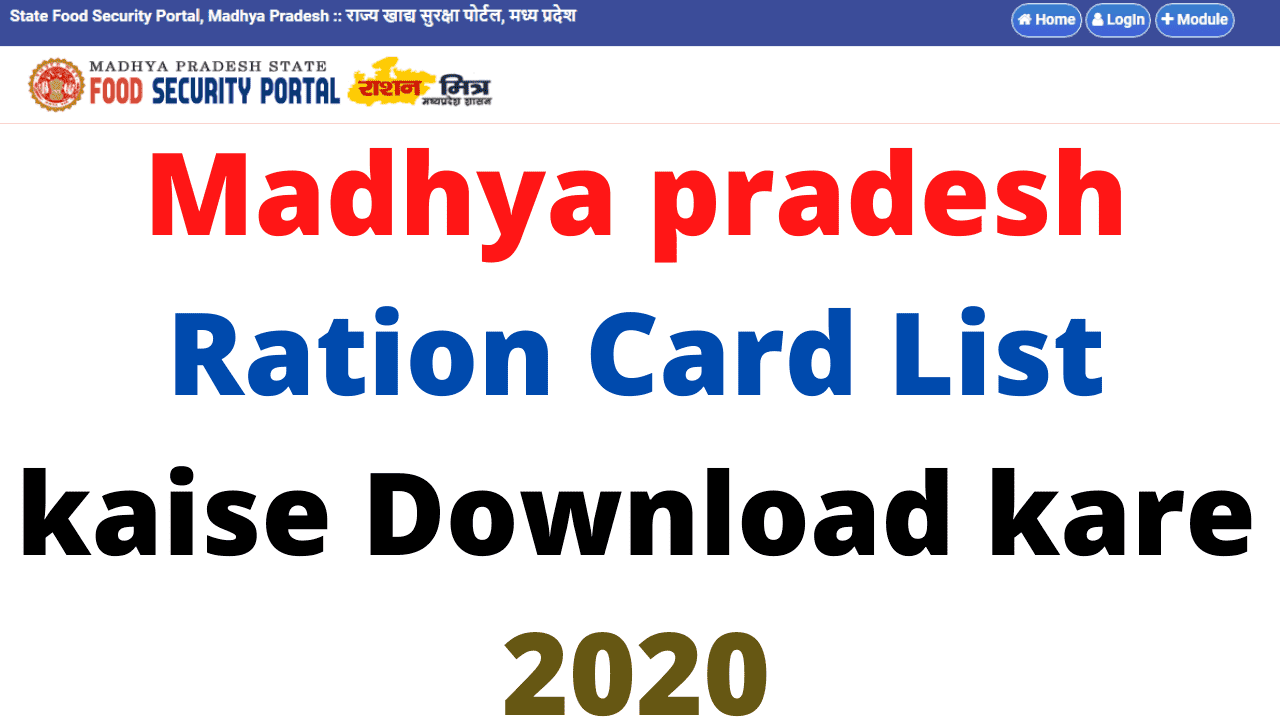 Mp Ration Card List kaise Download kare 2020