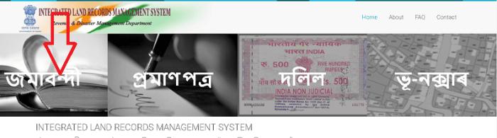 Assam Bhulekh Khasra Khatauni Kaise Check Kare 2020 In Hindi