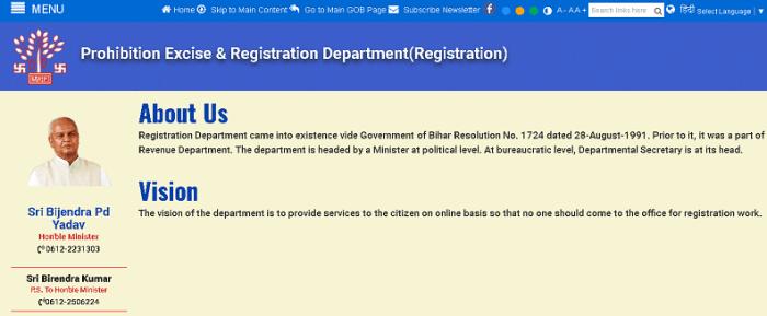 Bihar Land Registry 2020 In Hindi