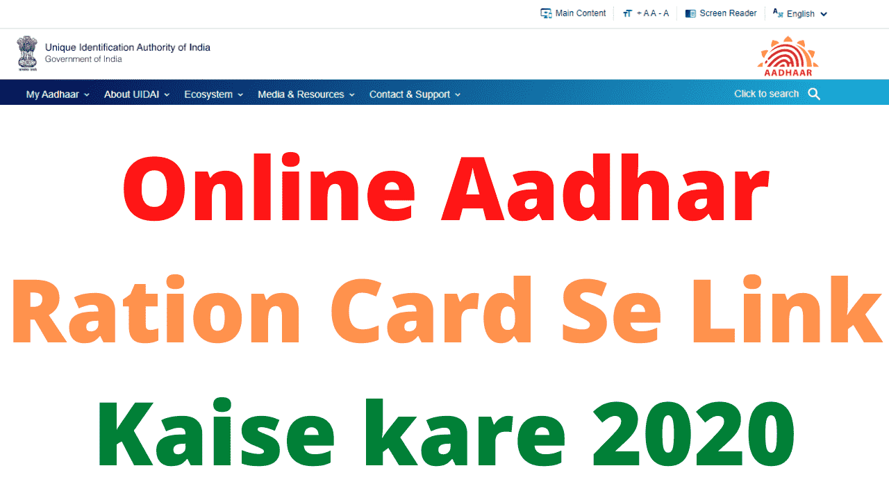 Online Aadhar Ration Card Se Link Kaise kare 2020