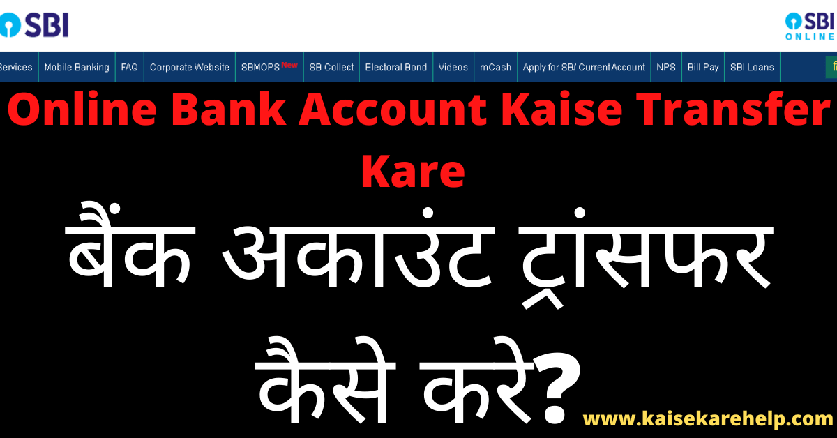 Online Bank Account Kaise Transfer Kare In Hindi