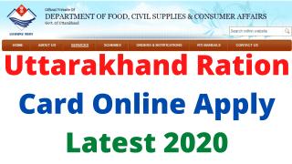 Uttarakhand Ration Card Online Apply 2020