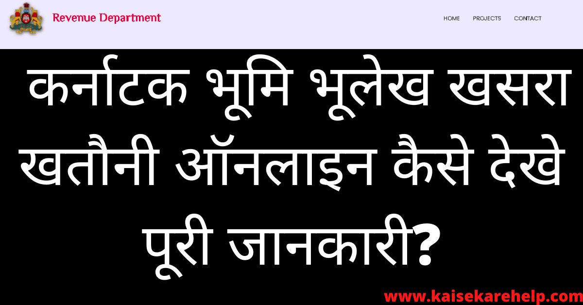 Karnataka Bhulekh Khasra Khatauni Online Check Kaise Kare 2020 In Hindi