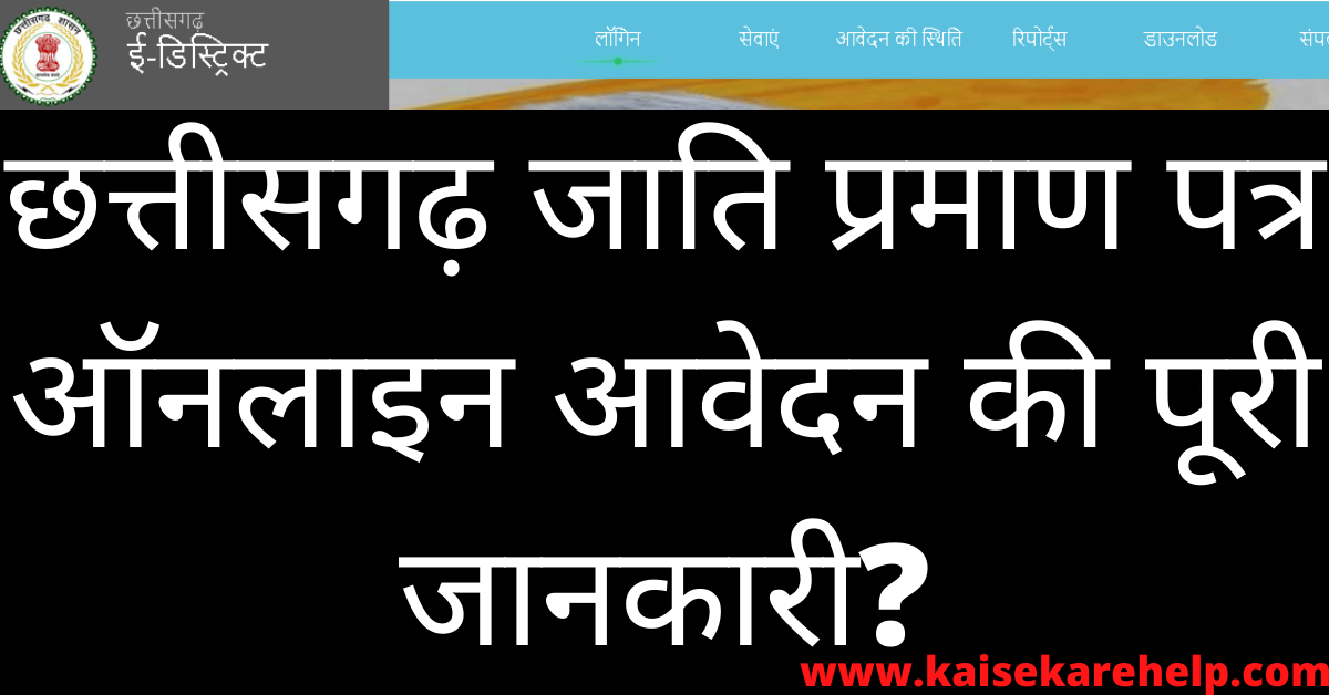 Chhattisgarh Cast Certificate Online Form 2020 In Hindi