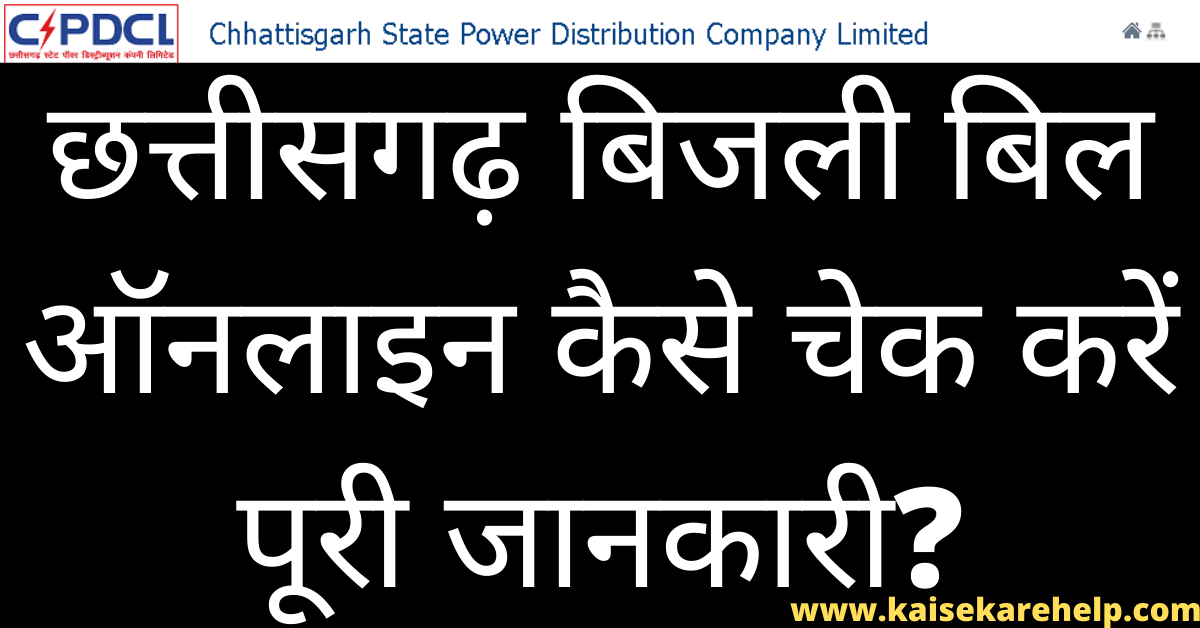 Chhattisgarh Bijli Bill Online Kaise Check Kare 2020 In HIndi