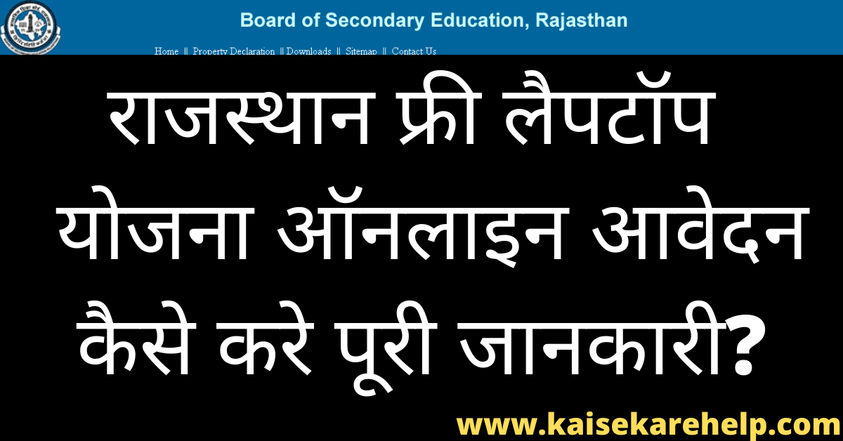 Rajasthan Free Laptop Yojana Online Form