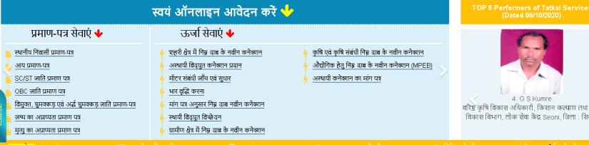 Madhya Pradesh Cast Certificate Online Form 2020 In Hindi