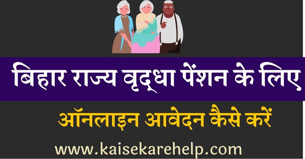 Bihar old age pension form online application