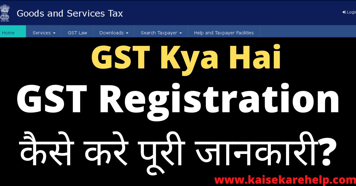 GST Kya Hai GST Registration Kaise Kare In Hindi