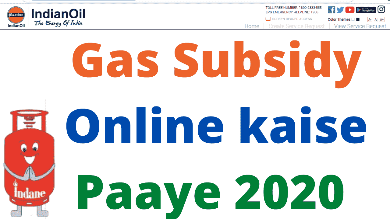 Gas Subsidy Online kaise 2020