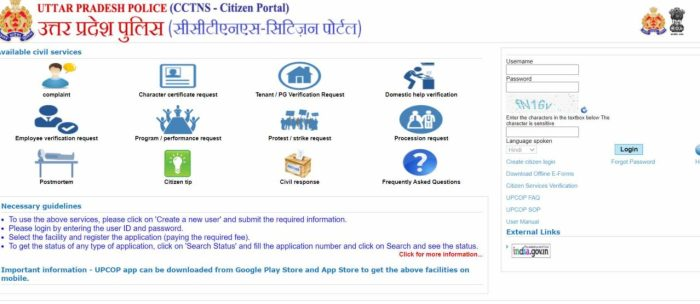 How to create an account to check UP FIR Online Status