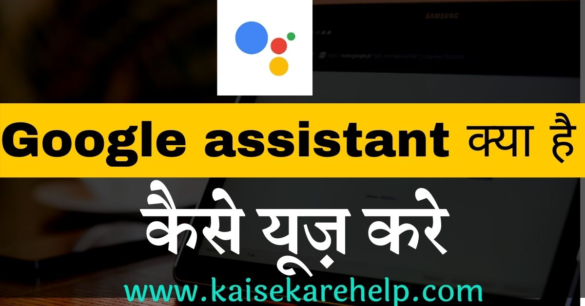 how to use google assistant in hindi 2020