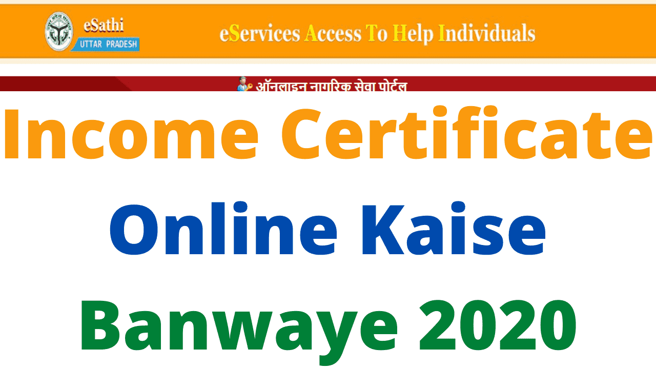 Income Certificate Online Kaise Banwaye 2020
