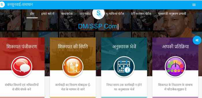 Information about up jansunwai portal in Hindi