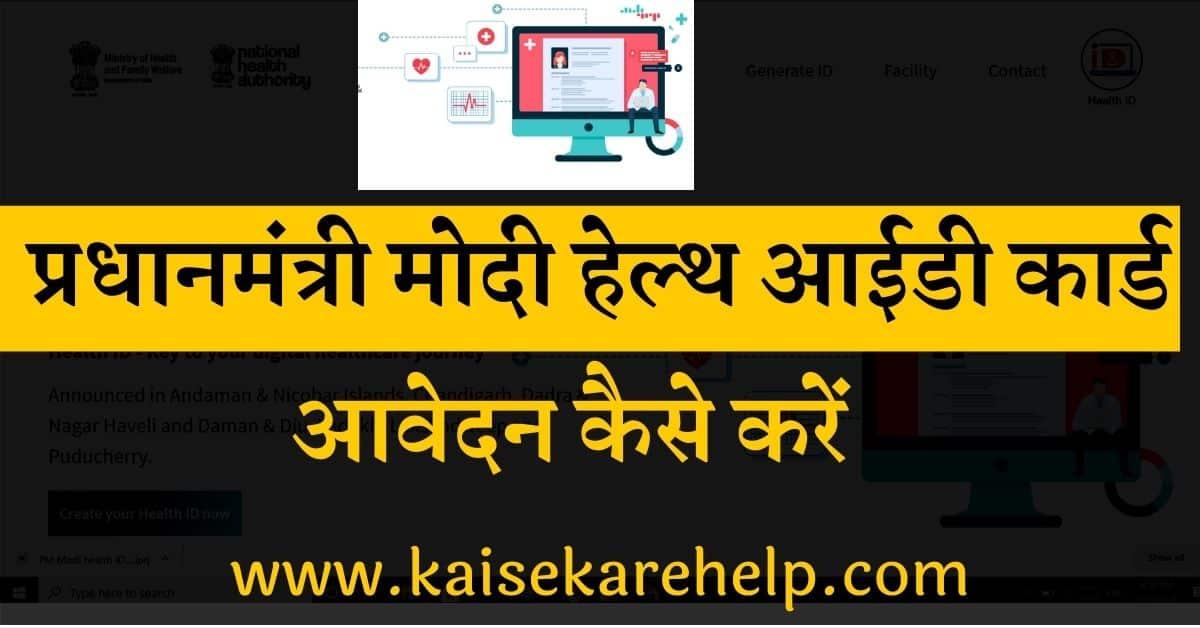 PM Modi health ID card scheme information in Hindi 2020