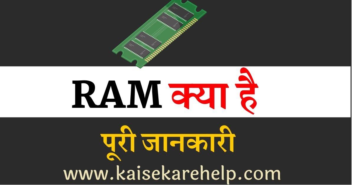 RAM kya hai in hindi