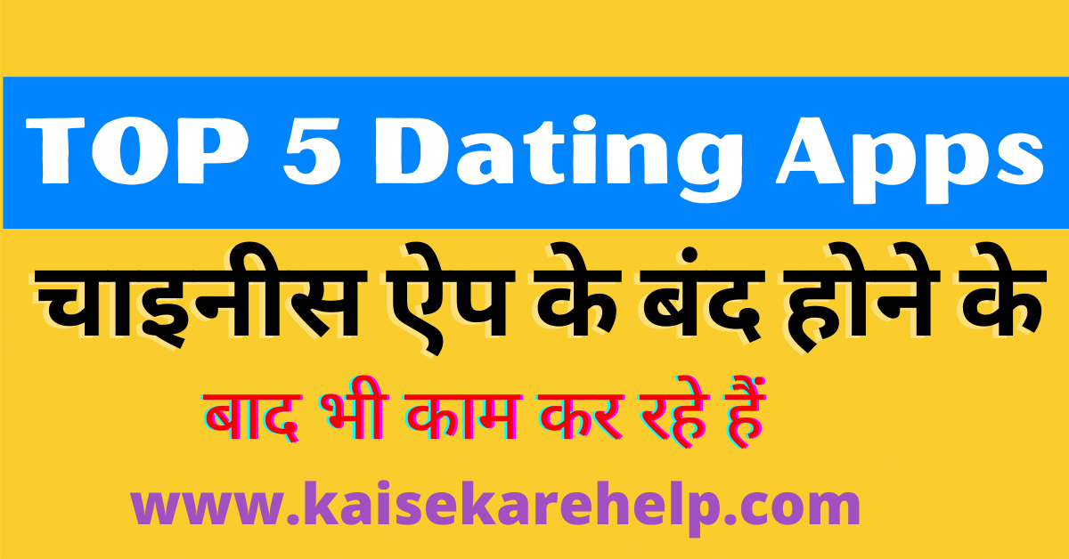 Top 5 dating app after banned Chinese app in Hindi