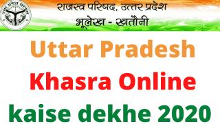 UP Khasra Online kaise dekhe 2020
