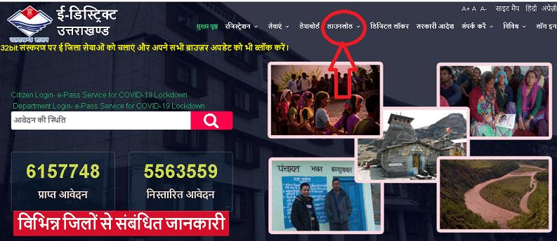 Uttarakhand Birth Certificate Online Form 2020 In Hindi