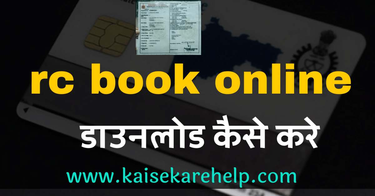 rc book online download kaise kare in hindi