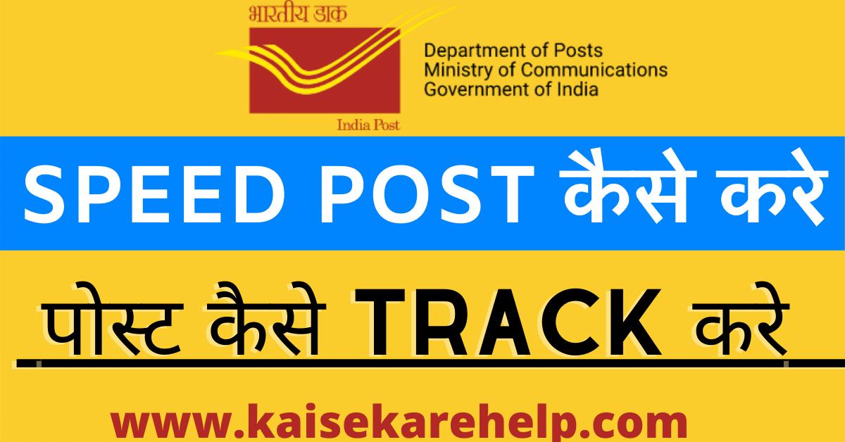 speed post karne ka tarika
