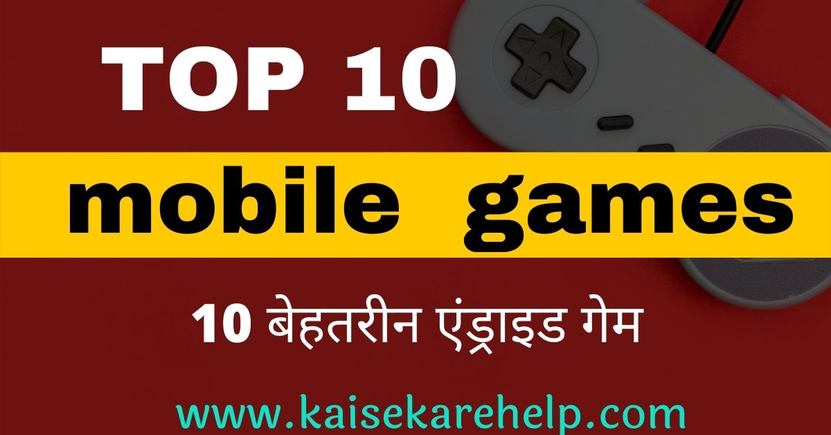 top 10 mobile android games in hindi 2020