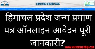 Himachal Pradesh Birth Certificate Online Form2020 In HIndi