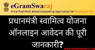 PM Swamitva Yojana Online Form 2020 in Hindi