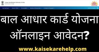 Baal Aadhaar Card Yojana Online Registration 2020 In Hindi