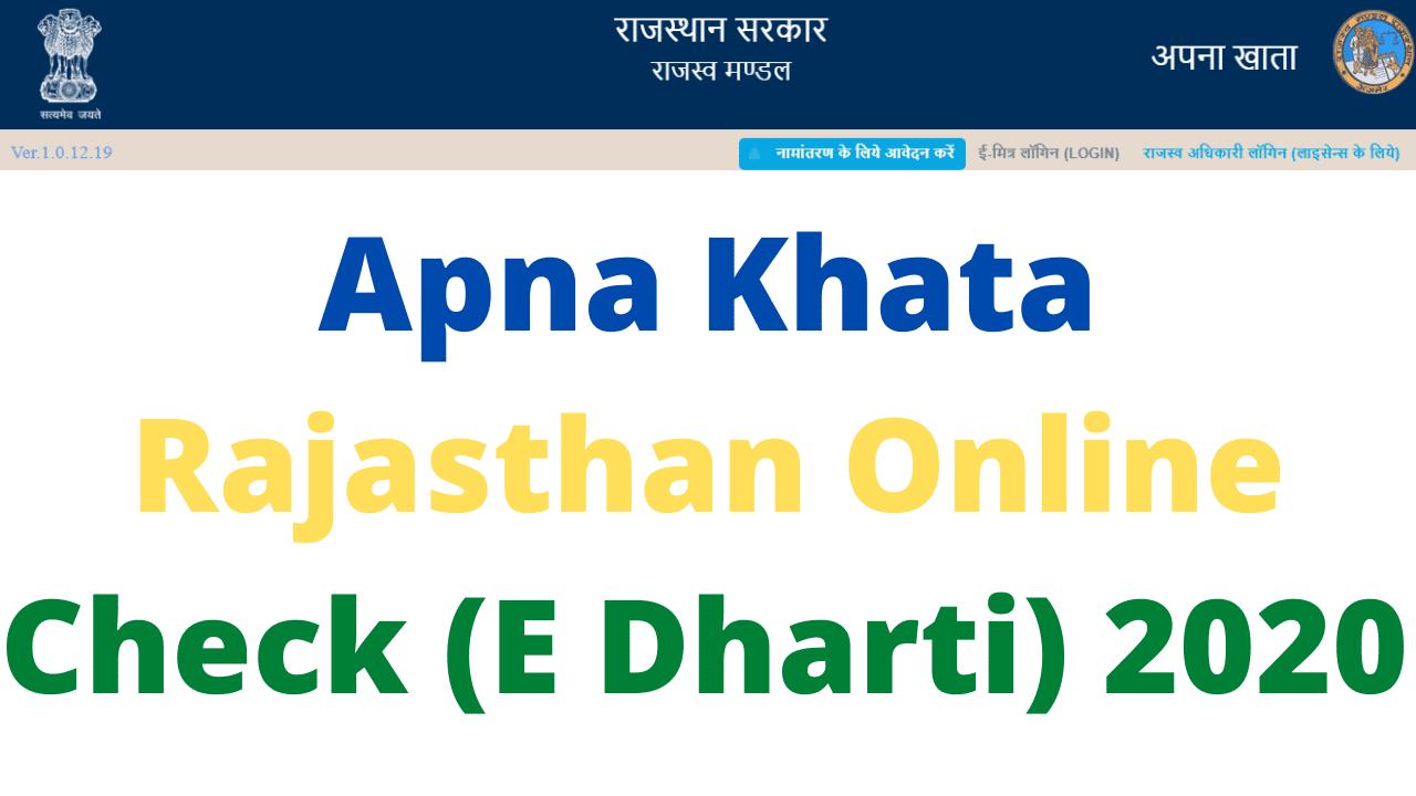 Apna Khata Rajasthan Online Check (E Dharti) 2020