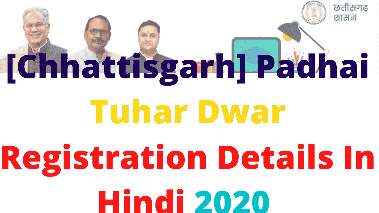 [Chhattisgarh] Padhai Tuhar Dwar Registration Details In Hindi 2020