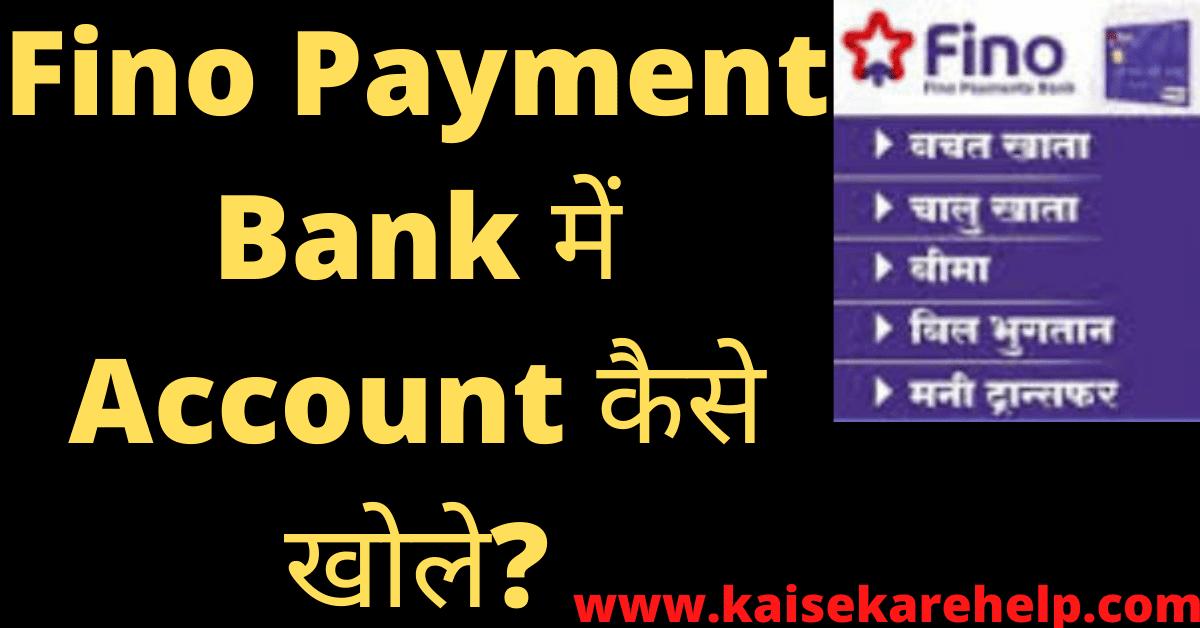 Fino Payment Bank Kya Hai In Hindi