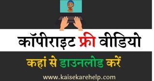 Top 10 copyright free stock videos website in Hindi