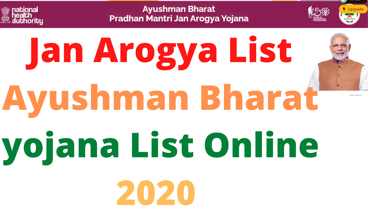Jan Arogya List Ayushman Bharat yojana List Online 2020