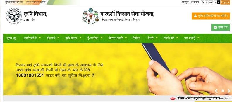 UP Pardarshi Kisan Seva Yojana Online Form In Hindi