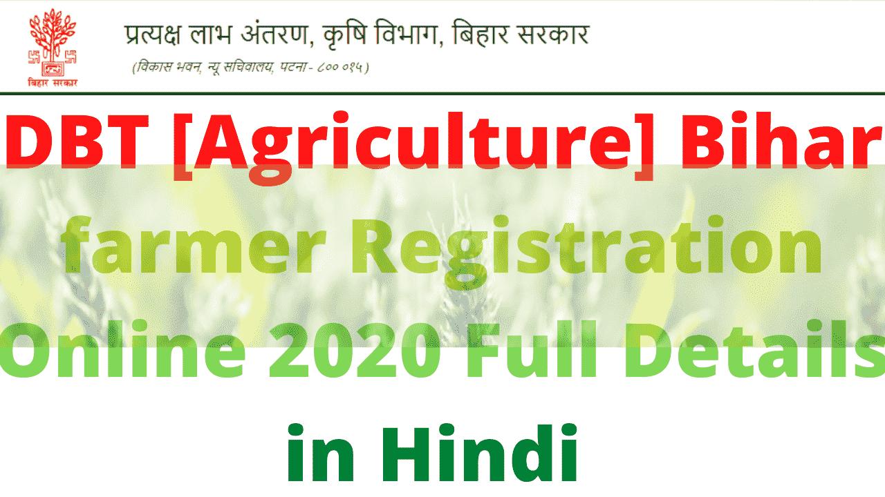 DBT [Agriculture] Bihar farmer Registration Online 2020 Full Details in Hindi