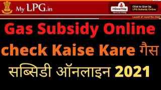 Gas Subsidy Online check Kaise Kare गैस सब्सिडी ऑनलाइन 2021