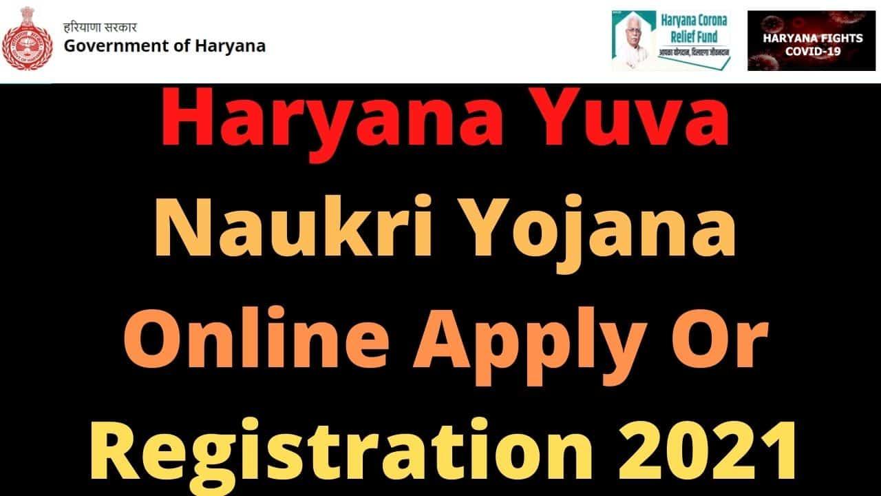 Haryana Yuva Naukri Yojana Online Apply Or Registration 2021