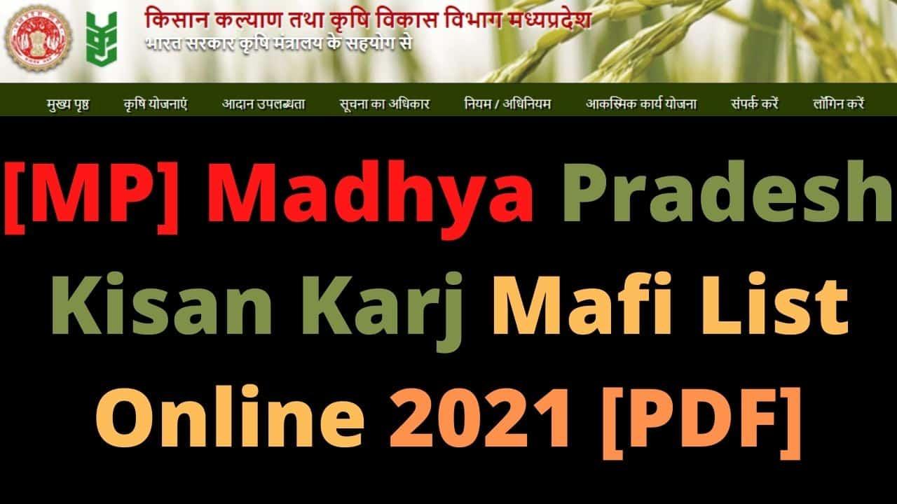 [MP] Madhya Pradesh Kisan Karj Mafi List Online 2021 [PDF]