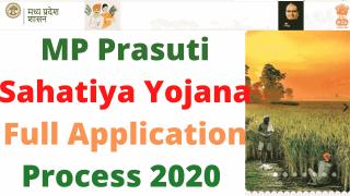 MP Prasuti Sahatiya Yojana Full Application Process 2020