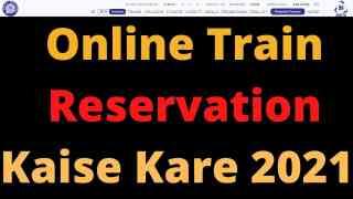 Online Train Reservation Kaise Kare 2021