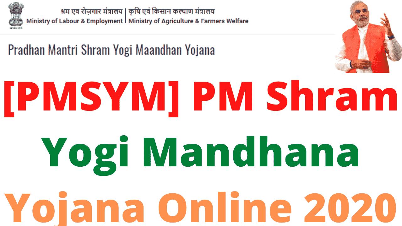 [PMSYM] PM Shram Yogi Mandhana Yojana Online 2020