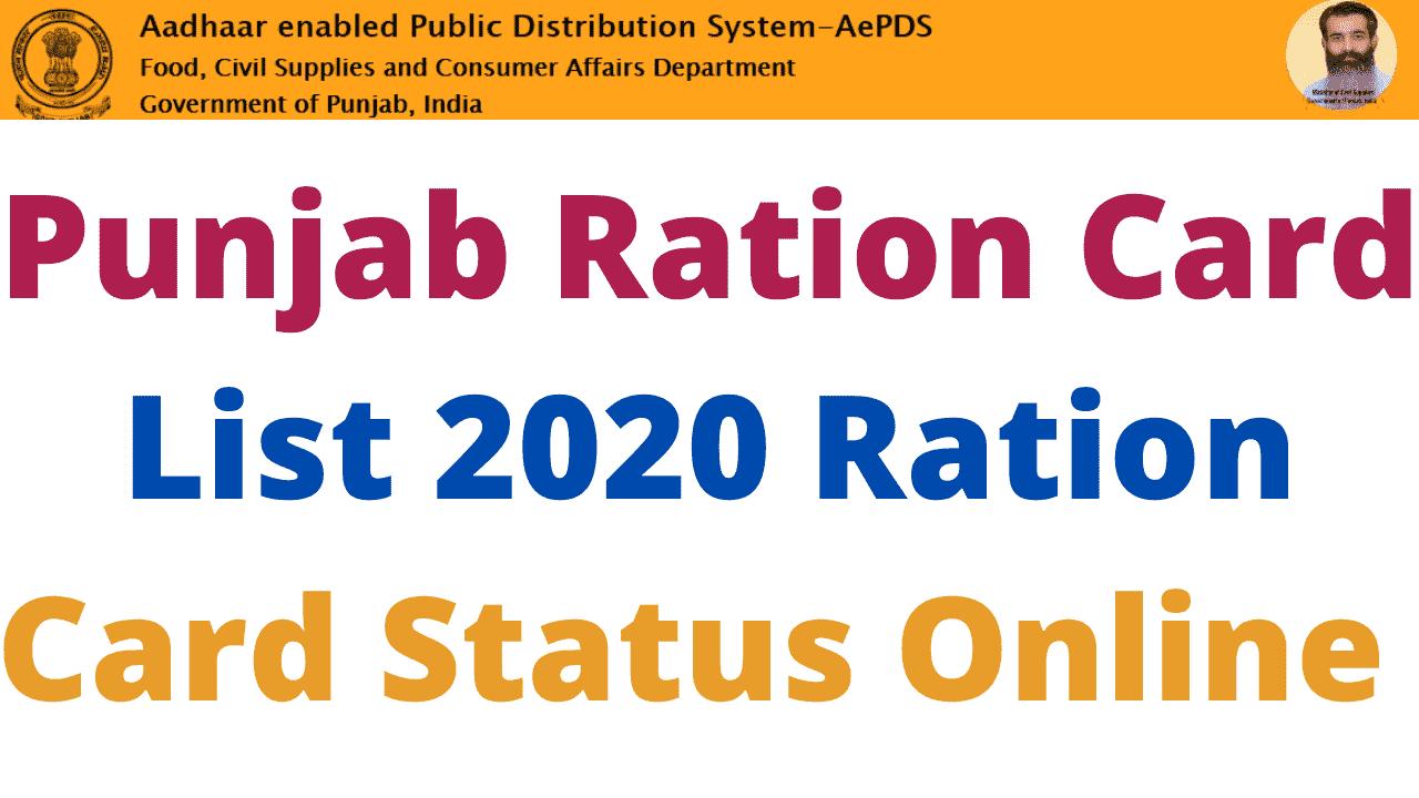 Punjab Ration Card List 2020 Ration Card Status Online