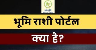 Bhoomi Rashi Portal kya hai In Hindi 2021