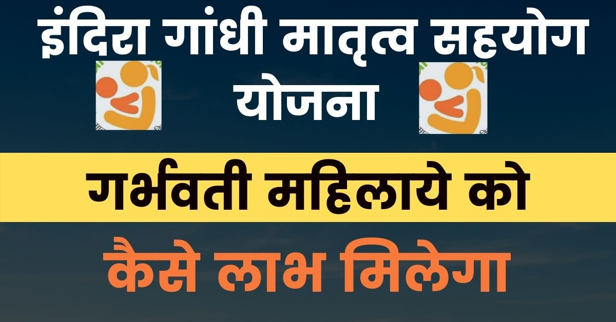Indira Gandhi matritva Sahyog scheme in Hindi