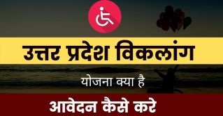 UP viklang pension yojana form kaise bhare