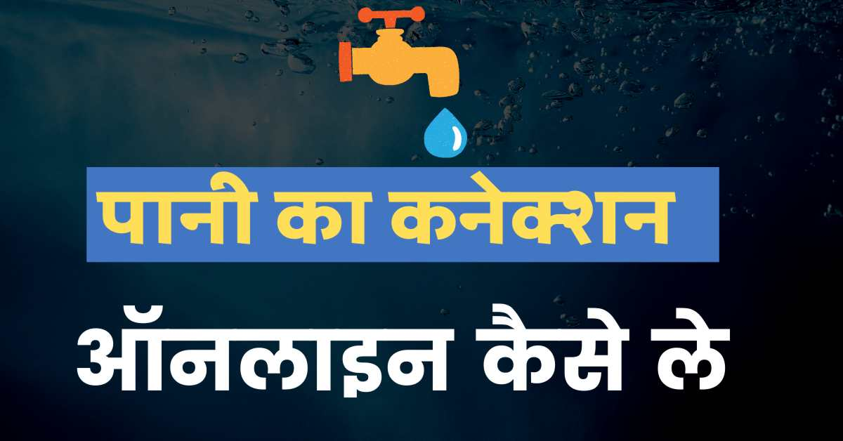 Water connection online kaise le 2021